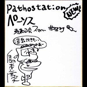 歌謡報道 ペーソステーション