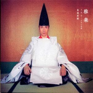 Gagaku Ten Chi Ku - Sen-nen no Yuga