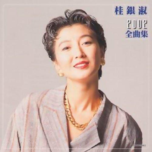 桂 銀淑 2002全曲集