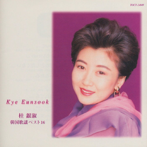 桂 銀淑 韓国歌謡ベスト16