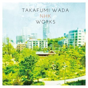 和田貴史 NHK WORKS