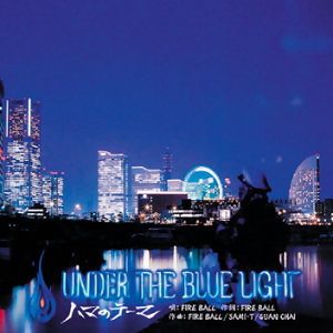 Under The Blue Light -橫濱之Theme-