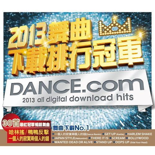 2013舞曲下載排行冠軍 專輯封面