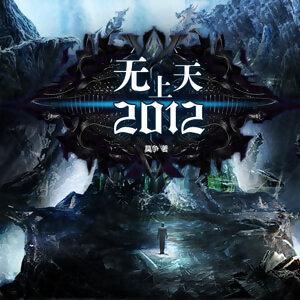 無上天2012