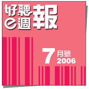 2006七月號