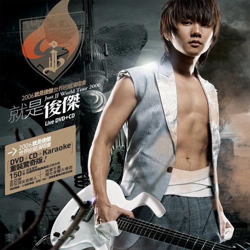 2006 就是林俊傑世界巡迴演唱會