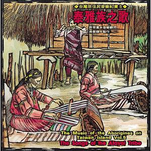泰雅族之歌