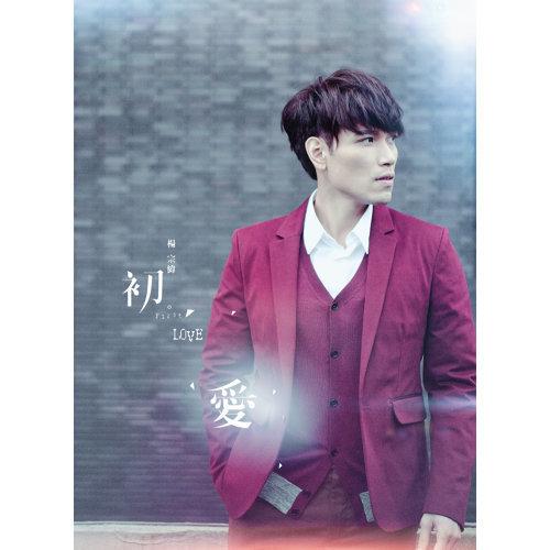初。愛 專輯封面