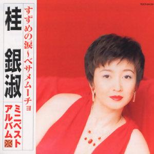 Suzume no Namida - Besame Mucho - Kye Eun Sook Mini-Best Album