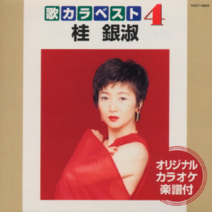 Uta-Kara Best 4 Kye Eun Sook