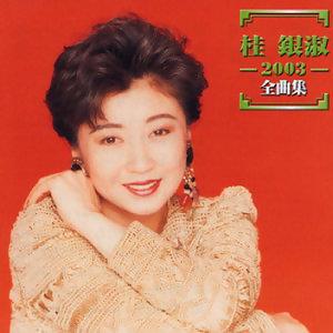 2003全曲集