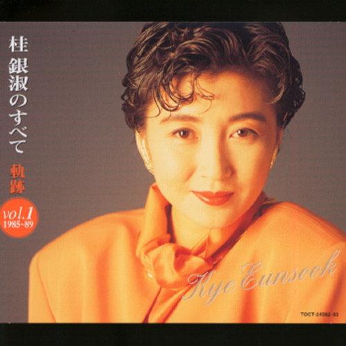 桂銀淑のすべて~軌跡Vol.1('1985~89)