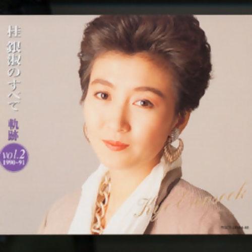 桂銀淑のすべて ~軌跡 Vol.2 (1990~91)