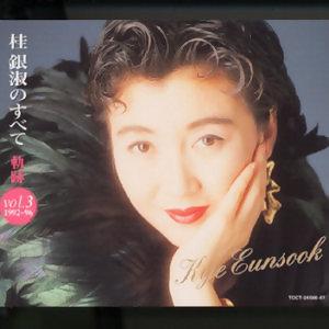 Kye Eun Sook no Subete - Kiseki Vol. 3 (1992-96)