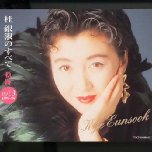 桂銀淑のすべて~軌跡Vol.3('1992~96)
