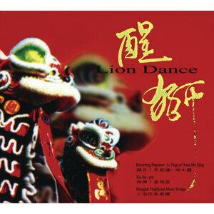 Lion Dance (醒獅)