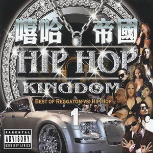 Hip Hop Kingdom 1(嘻哈帝國 1)