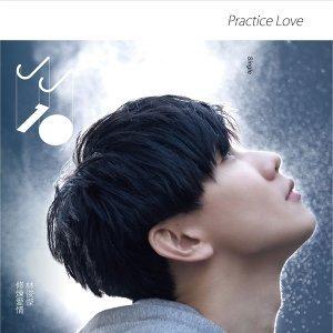 Practice Love / 修煉愛情