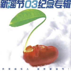 新謠節2003