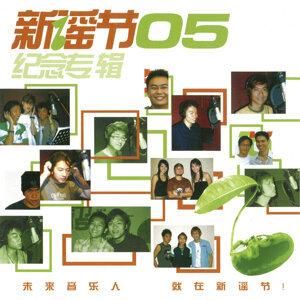 新謠節2005