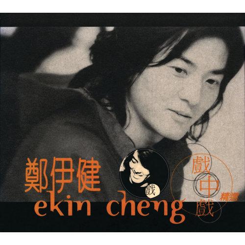 戲中戲精選 (The Best of Ekin Cheng Movie Themes)