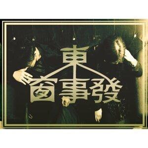 """""""東窗事發""""首張EP"""