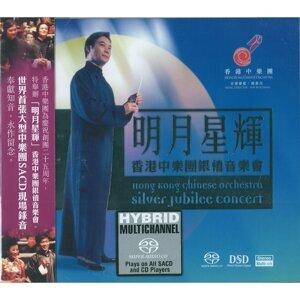 明月星輝-香港中樂團銀禧音樂會 HKCO Silver Jubilee Concert