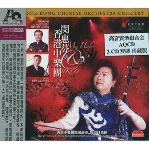 閔惠芬與香港中樂團