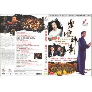 樂壇神筆- 趙季平音樂精選之夜 The Magic Notes of Zhao Jiping
