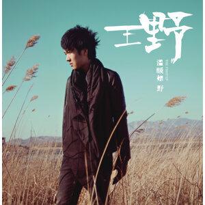 溫暖如野 (Wen Nuan Ru Ye)