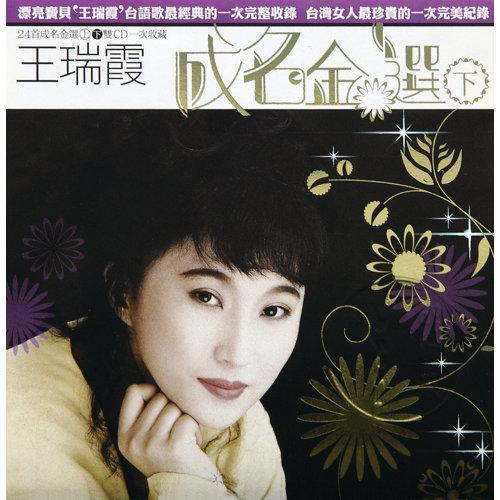 成名金選(下) (2003 Greatest Hits II)