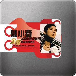 陳小春金碟鐵盒珍藏系列 (Steel Box Collection - Jordan Chan)