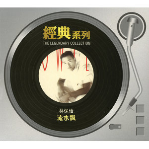 經典系列 - 流水飄 (The Legendary Collection - Liu Shui Piao)
