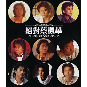 絕對蔡楓華 金曲50首 (Absolutely Kenneth Choi 50 Greatest Hits)