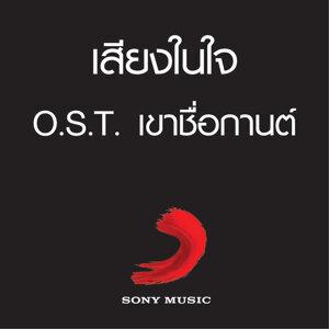 Siang  Nai  Chai (Calling Inside)