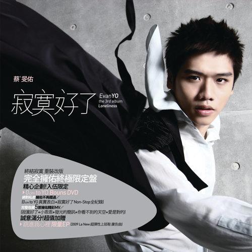 跳進我心裡 (Tiao Jin Wo Xin LI)