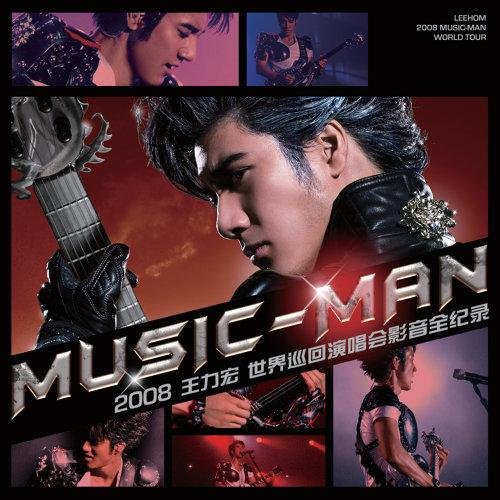 2008 Sony Ericsson MUSIC-MAN 世界巡迴演唱會 (Wang Leehom 2008 MUSIC-MAN World Tour) - Live