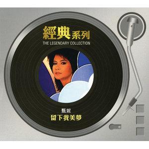 經典系列 - 留下我美夢 (The Legendary Collection - Liu Xia Wo Mei Meng)