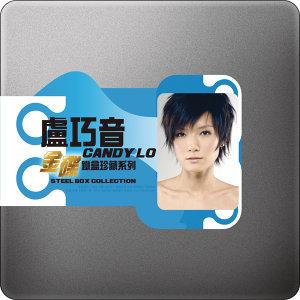金碟鐵盒珍藏系列 (Steel Box Collection) - 盧巧音(Candy Lo)