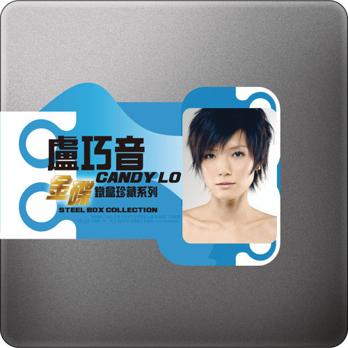 盧巧音金碟鐵盒珍藏系列 (Steel Box Collection - Candy Lo) - 盧巧音(Candy Lo)