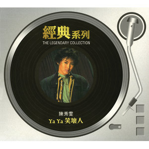 經典系列 (The Legendary Collection) - YaYa笑壞人(Very Funny)