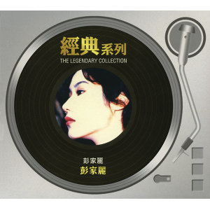 經典系列 - 彭家麗 (The Legendary Collection - Angela Pang)