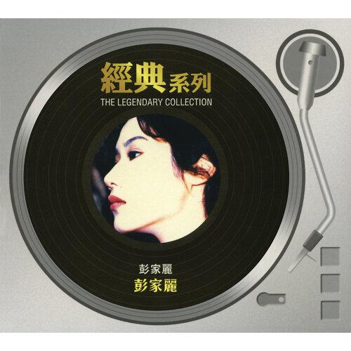 經典系列 - 彭家麗 (The Legendary Collection - Angela Pang)
