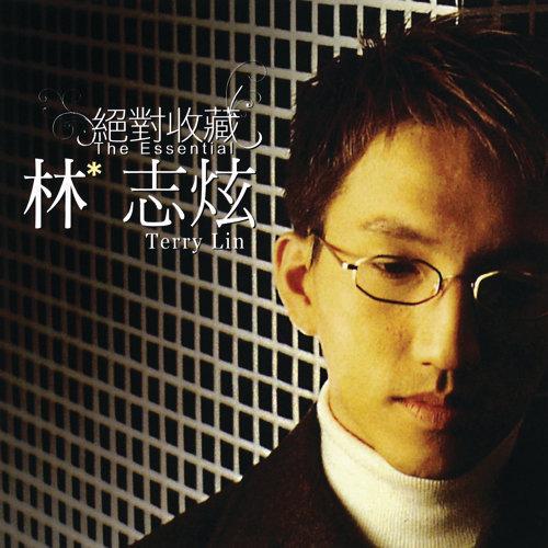 絕對收藏林志炫 (Essential Terry Lin)