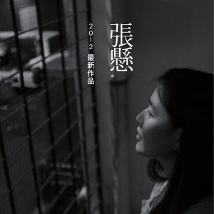 艷火 (Yan Huo)