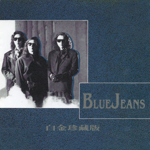 白金珍藏版 Blue Jeans (The Platinum Treasure Of Blue Jeans) - 白金珍藏版 Blue Jeans