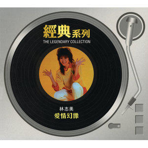 經典系列 - 愛情幻像 (The Legendary Collection - Ai Chin Wan Cheung)