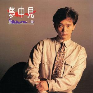 夢中見 (Meng Zhong Jian)