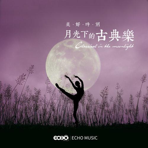 美好時刻.月光下的古典樂