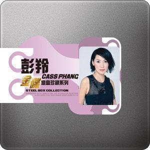 金碟鐵盒珍藏系列 - 彭羚 (Steel Box Collection - Cass Phang)